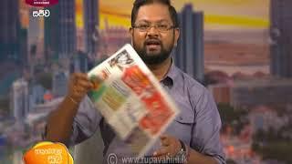 2020-11-10 | Ru Paththara | Ayubowan Subadawasak Thumbnail