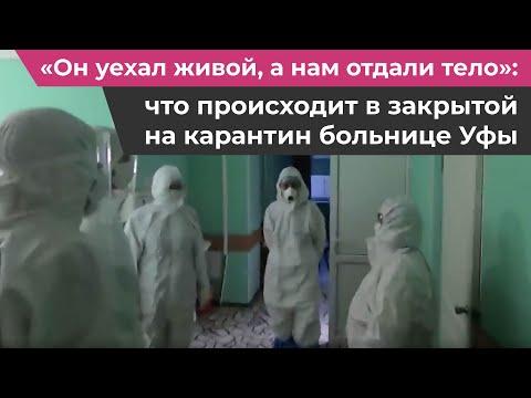 Что происходит в больнице Уфы, которую закрыли на карантин