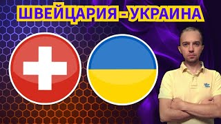 Швейцария Украина прогноз ОТМЕНЕН Лига Наций Бесплатный прогноз на футбол