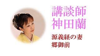 パーソナリティ:神田蘭(講談師) 恋する日本史 源義経の妻 郷御前 201...