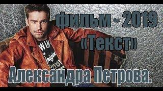 Александр Петровзавершены съемки фильма «Текст-2019»