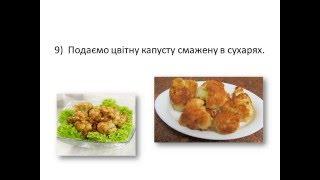 Приготування страв і гарнірів із смажених овочів 2015