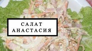 Рецепт салата анастасия с корейской морковкой