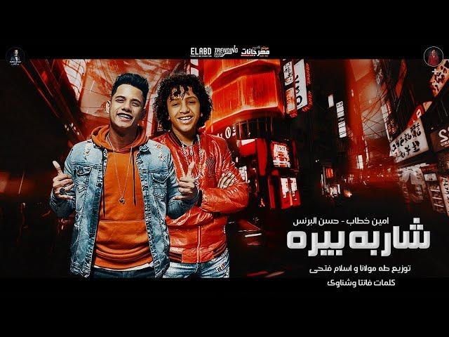 مهرجان شاربه بيره وكمان ID - غناء امين خطاب و حسن البرنس الصغير - هيكسر مصر 2020