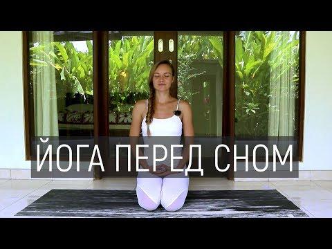 Йога для крепкого сна | Йога для расслабления | Хатха-Йога для начинающих | Ona  Volna | Она Волна |