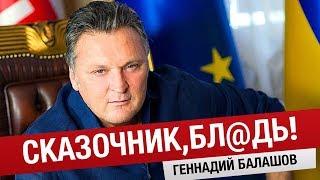 Gambar cover Геннадий Балашов психанул, Бизнес Фея наехала на партия 5.10. Идею нельзя внедрить.