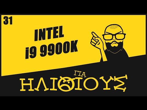 Γιατί Η Αγορά Intel i9 9900K Είναι ΓΙΑ ΗΛΙΘΙΟΥΣ!