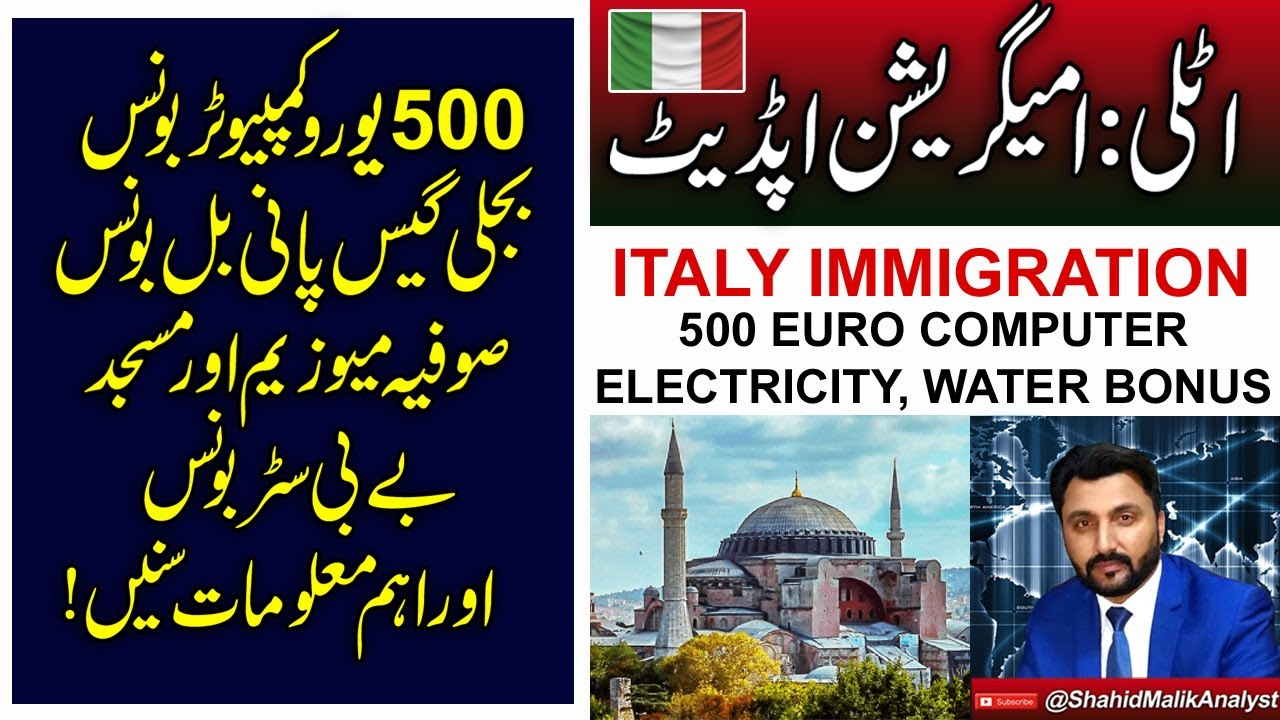 Italy Immigration  | 500 EURO COMPUTER, ELECTRICITY, WATER BONUS