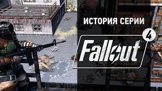 История серии. Fallout, часть 4