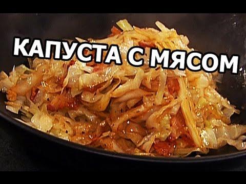 тушёная капуста с мясом на сковороде рецепт с фото