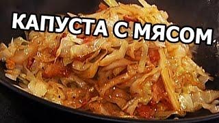 Тушеная капуста с мясом. Вкуснейший рецепт от Ивана!(МОЙ САЙТ: http://ot-ivana.ru/ ☆ Вторые блюда: https://www.youtube.com/watch?v=mzcDiDG9DyQ&index=2&list=PLg35qLDEPeBR7z50Fudd-hHHJglpxt4LT ..., 2015-10-11T13:26:56.000Z)
