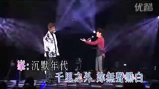 王祖藍+林峯-千里之外