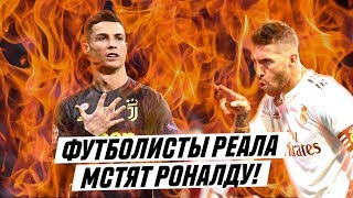 ФУТБОЛИСТЫ РЕАЛА МСТЯТ РОНАЛДУ!
