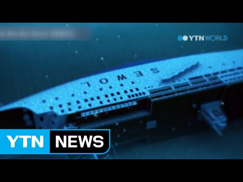 China consortium wins deal for salvage of Sewol ferry / YTN