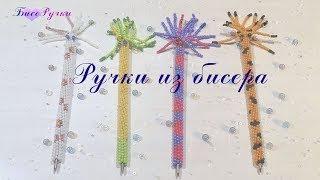 Ручки из бисера/Bead Pens