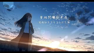 【中日字幕】 《 ずるいよ...》 By CHIHIRO