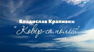 Владислав Крапивин - Ковёр-самолёт #ЧитаемКрапивина