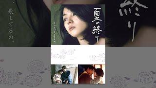 妻子ある年上の作家・慎吾と、長年一緒に暮らしている知子。慎吾は妻の...