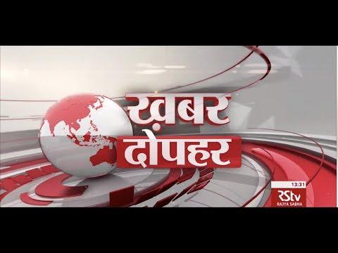 Hindi News Bulletin | हिंदी समाचार बुलेटिन - 29 March, 2020 (1 Pm)