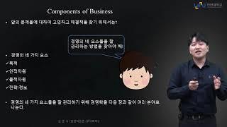 [Online Class O.T] 김준식_경영학원론