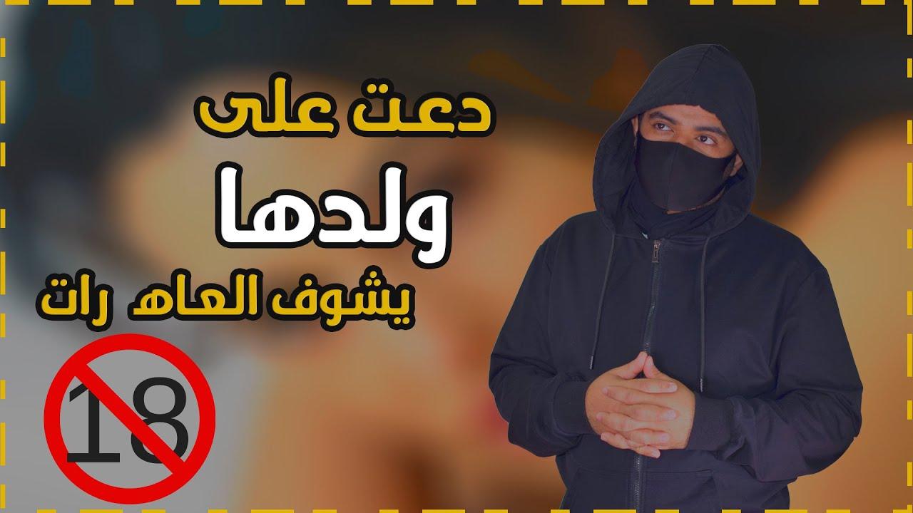جريج العابد الرجل الصالح ودعوة امه عليه