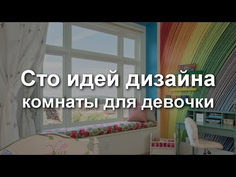 100 идей дизайна комнаты для девочки