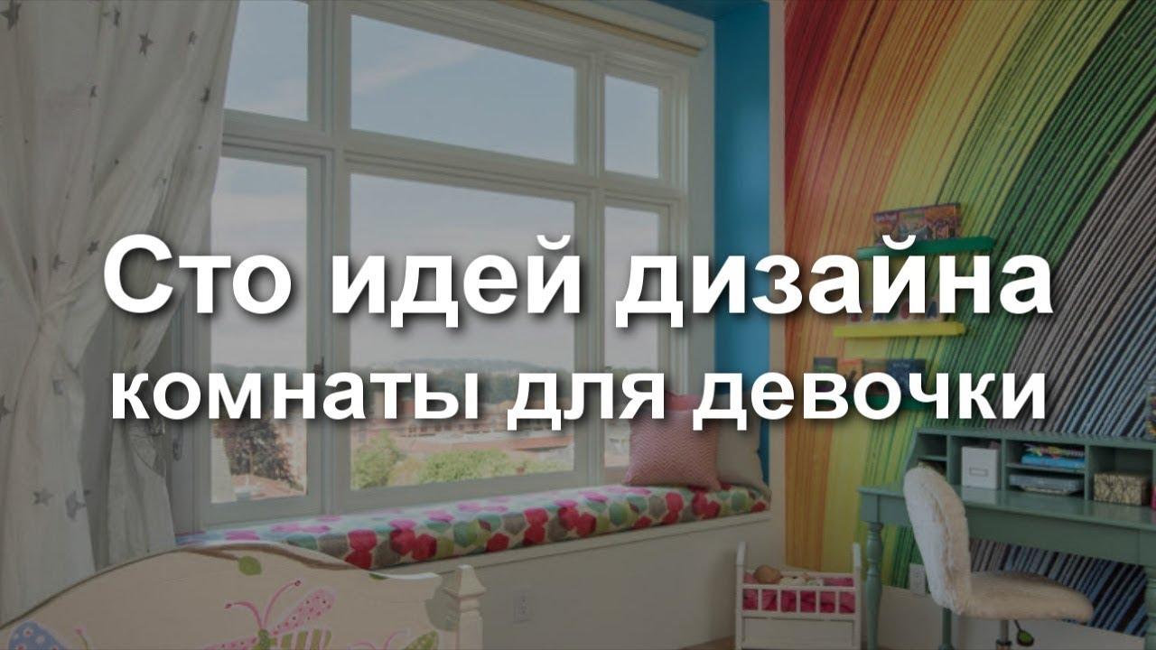 100 Идей Дизайна Комнаты для Девочки Дизайн Спальни Молодой Девушки Фото
