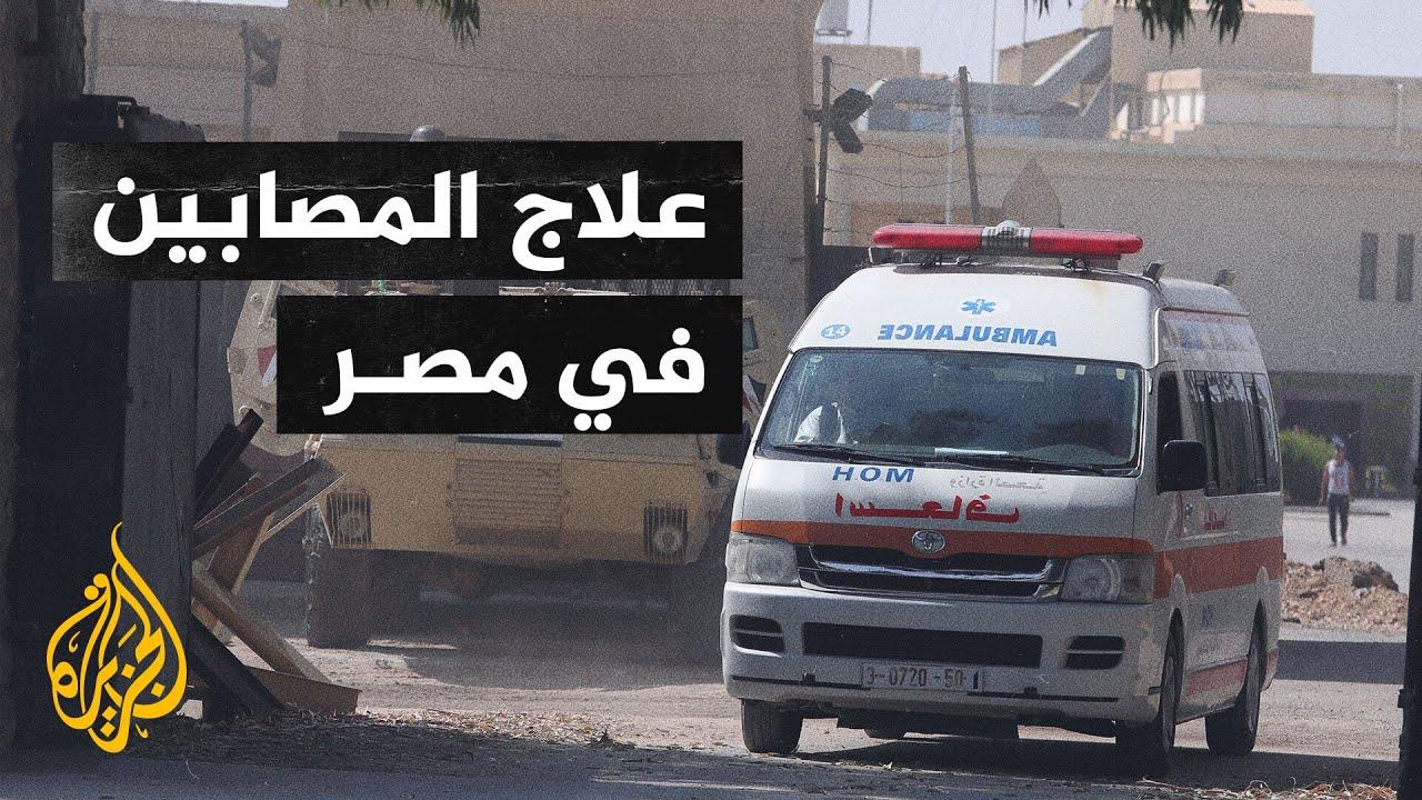 مصر تخصص ثلاثة مستشفيات لعلاج المصابين في غزة  - نشر قبل 5 ساعة