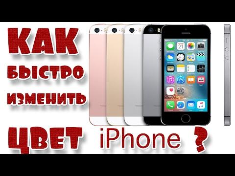 КАК ИЗМЕНИТЬ ЦВЕТ iPhone!