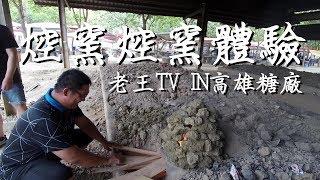 控窯焢窯體驗-[老王TV]