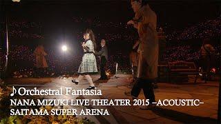 水樹奈々「Orchestral Fantasia」(NANA MIZUKI LIVE THEATER 2015 -ACOUSTIC-)