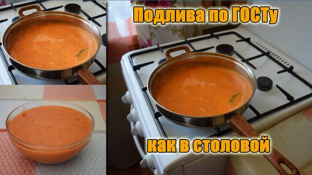 Как приготовить подливу к гречке как в столовой — photo 2