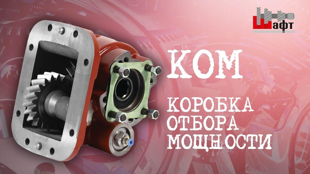 Коробки отбора мощности (ком) предназначены для привода оборудования, установленного на базовое шасси, посредством карданного вала либо гидравлического насоса. Устанавливаются на коробки передач и служат для отбора мощности от коробки передач и передачи её на другие механические.
