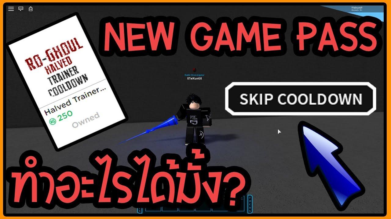Live Live Roblox Ro Ghoul Ep 76 ส มส ยาวๆคร บว นน ม ก จกรรม - Roblox Ro Ghoul Ep 74 ม Gamepass มาใหม ทำอะไรได บ าง Youtube