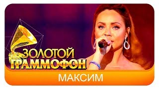 Максим - Штампы (Live, 2017)
