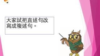 小學四年級中文科:直述句複述句的轉換
