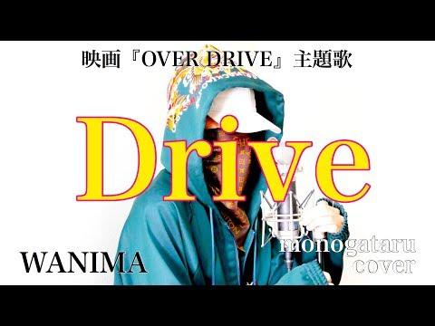 【フル歌詞】 Drive (映画『OVER DRIVE』主題歌) - WANIMA (cover)