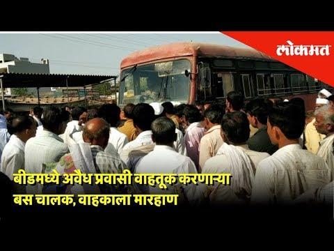 बीडमध्ये अवैध प्रवासी वाहतूक करणाऱ्या बस चालक, वाहकाला मारहाण | Lomat News