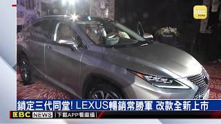 LEXUS新車上市! 和泰汽車強攻進口豪華車市場