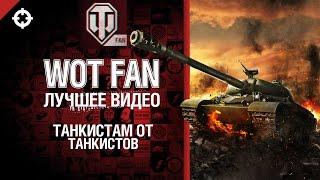 WoT Fan: Сотни видео от игроков World of Tanks, подпишись! thumbnail