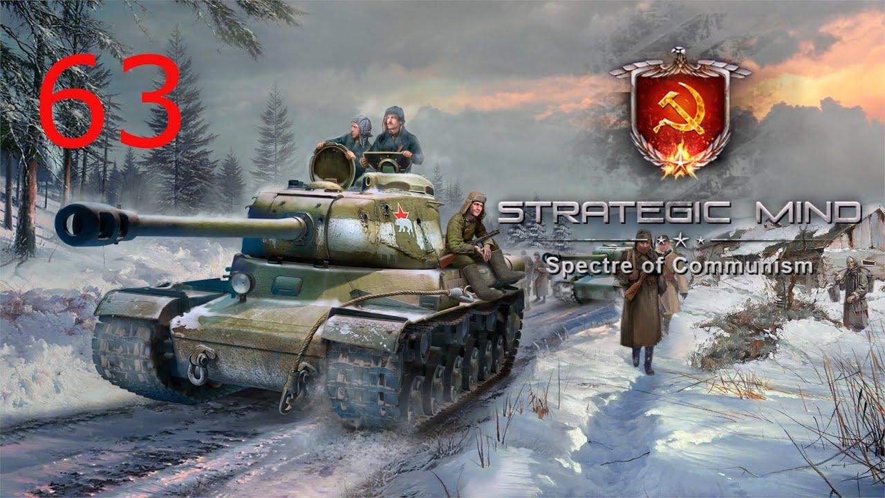 Spectre of Communism   Mission 15   Battle of Koenigsberg