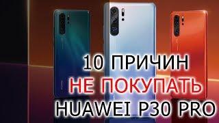 10 ПРИЧИН НЕ КУПУВАТИ Huawei P30 Pro
