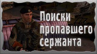 Фото Поиски пропавшего сержанта S.T.A.L.K.E.R. ОП - 2.1 Народная Солянка