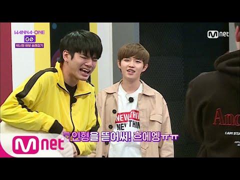 Wanna One Go [5화] 치명적인 귀여움! 워너원표 바보술래잡기 171208 EP.10