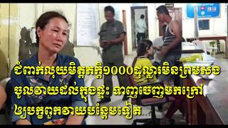 Khmer news today Cambodia hot news, Breaking news in Cambodia 2018,Share World,