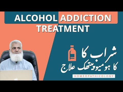 Alcohol Addiction Treatment   Homeopathic Medicine For Alcohol & Drugs Addicts