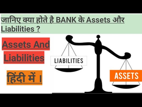 What Are Assets And Liabilities of Bank | Assets and Liabili