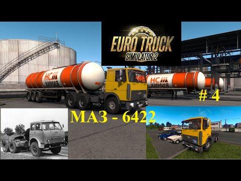 Euro Truck Simulator 2, с модом на МАЗ 6422 обратно в СССР.
