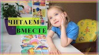 Учимся читать // Читаем по слогам // Обучение грамоте