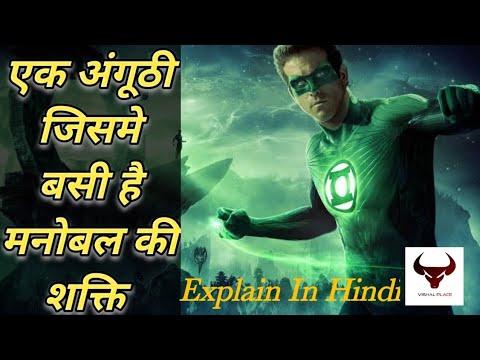 Download Green lantern full movie explain in hindi